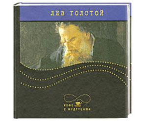 TOLSTOI Léon : Aphorismes et Citations (mini-album) en russe