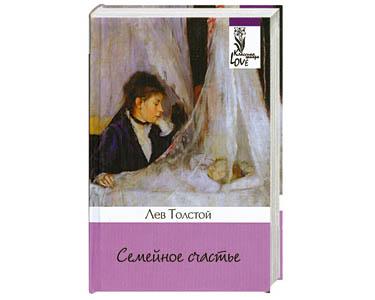 Tolstoï Léon : La Sonate à Kreutzer, Le Bonheur conjugal (russe)