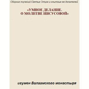 Livre de la Sagesse orthodoxe (en russe) Umnoe delanie o molitve