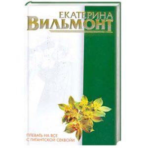 Vilmont Ekaterina : Plevat na vse s gigantskoi sekvoi (en russe)
