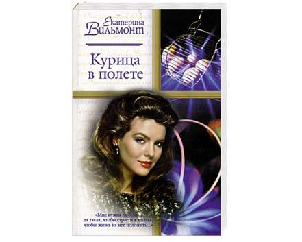 Vilmont Ekaterina : Kuritsa v polete (en russe)