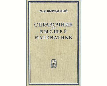 Manuel de fonctions mathématiques (en russe) 1971