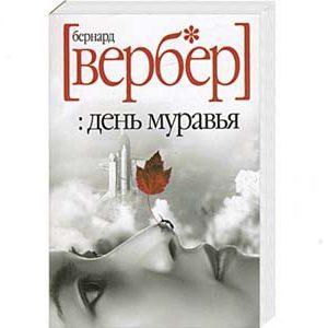 Werber Bernard : Le jour des fourmis (en russe)
