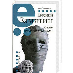 ZAMIATINE : Récits, Contes : La Parole est à (en russe) Slovo