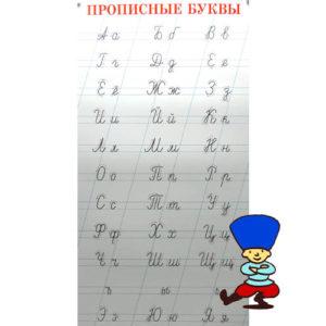Alphabet cyrillique pour l'écriture (poster)