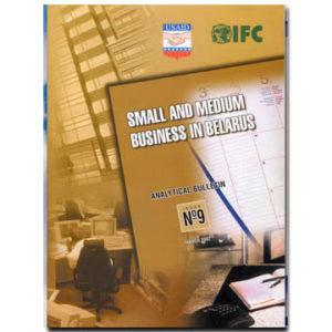 Les petites et moyennes entreprises (PMI/PME) en Belarus