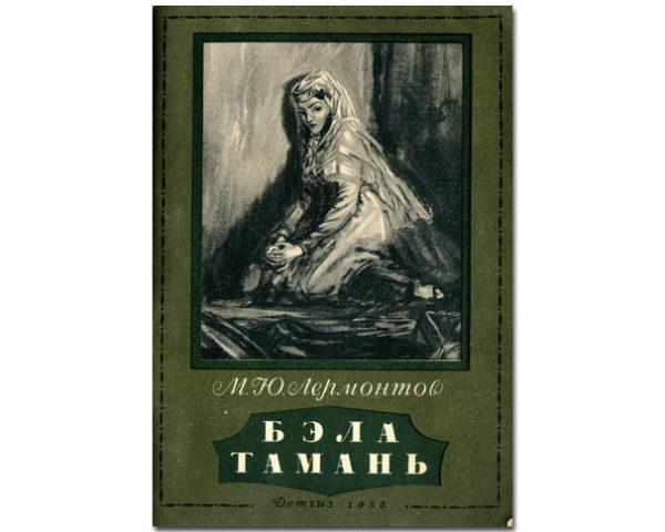 LERMONTOV Mikhaïl : BELLA / TAMAN (1952 – Russe)