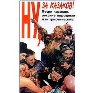 Chansons de cosaques russes (+ notes)