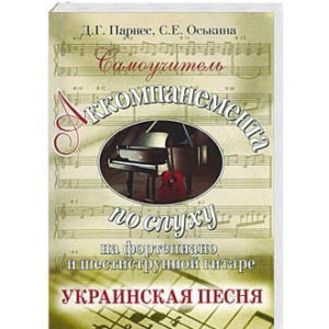 Chansons Ukrainiennes : Paroles, accords pour le guitare en ukr.