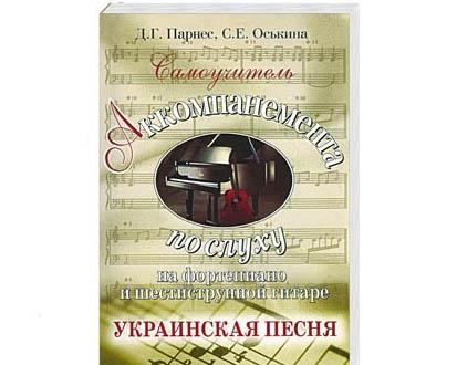 Chansons Ukrainiennes : Paroles, accords pour le guitare en ukr.