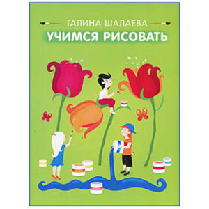 Apprenons à dessiner : Album en russe pour enfants