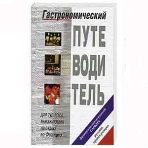 Dictionnaire gastronomique français-russe-anglais