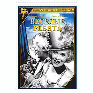 Film DVD Bilingue Les Joyeux garçons Version Russe s/t français