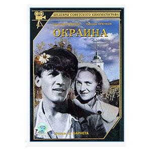 Dvd Le faubourg d'Okraïna – VO russe s/t français (dvb01)