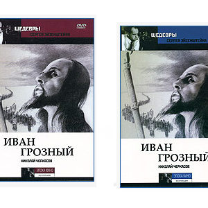 Film DVD Bilingue Ivan le Terrible Film Russe s/t français