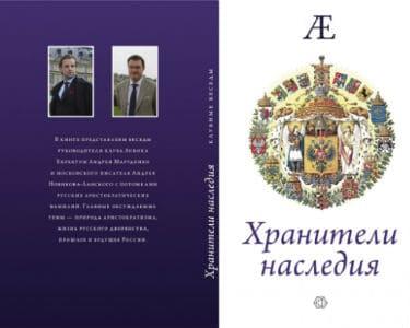 Les gardiens du patrimoine (en russe)