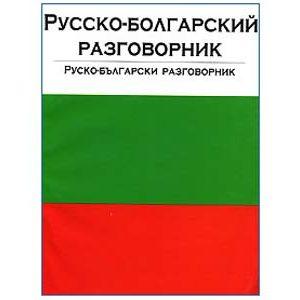 Guide de conversation russe – bulgare