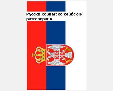 Guide de conversation russe – serbo-croate