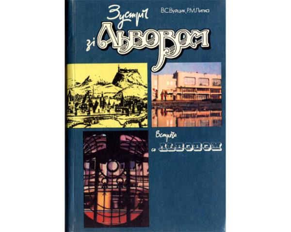 Zustrich zi Lvivom – Livre en ukrainien