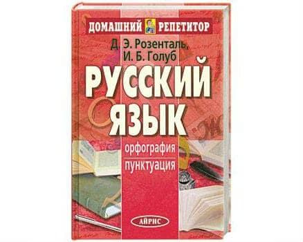 Manuel de russe : Orthographié et Ponctuation (en russe) rouge
