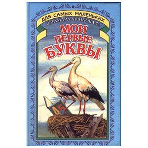 Mes premières Lettres – moi pervie bukvi (azbouka+contes)