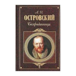 OSTROVSKI Alexandre : Recueil de pièces 'Bespridannitsa' (ru)