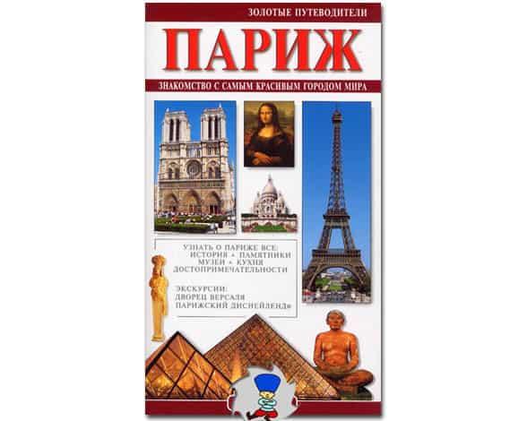 GUIDE D'OR DE PARIS** (version russe)