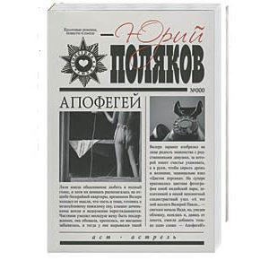 POLIAKOV Youri : Apofegei (en russe)
