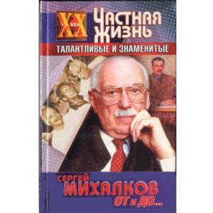 0lrus04 – Serguei Mikhalkov