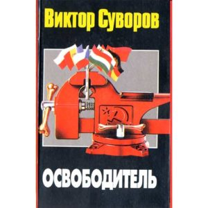 Roman militaire – Souvorov 'Osvoboditel' (russe)