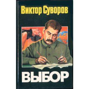 Roman d'espionnage sur Staline – Souvorov 'Vibor' (russe)