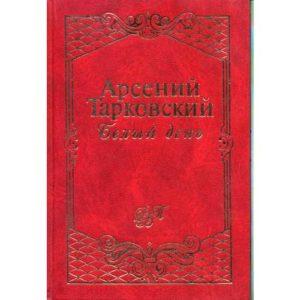 Tarkovski Arseni : Poésie (1907 – 1989)