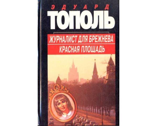 Kremlin – Topol 'Zhurnalist dlia Brezhneva…' (russe)