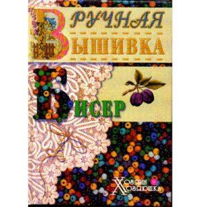 0lrus02 – Ruchnaya vichivka